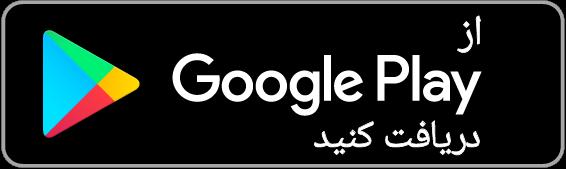 دریافت اپلیکیشن عشقعلی از گوگل پلی