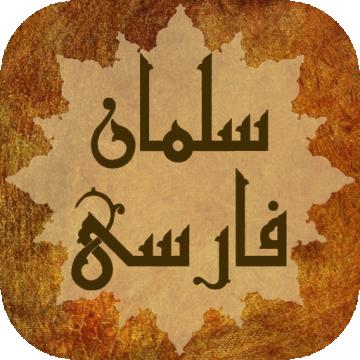 عشق علی علیه السلام...سلمان فارسی (قسمت اول)