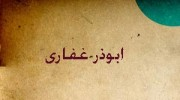 عشق علی علیه السلام...ابوذر غفاری (قسمت اول)