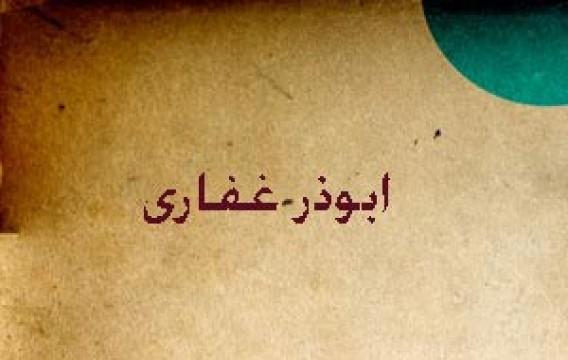 عشق علی علیه السلام...اباذر غفاری (قسمت دوم)