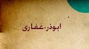 عشق علی علیه السلام...ابوذر غفاری (قسمت سوم)
