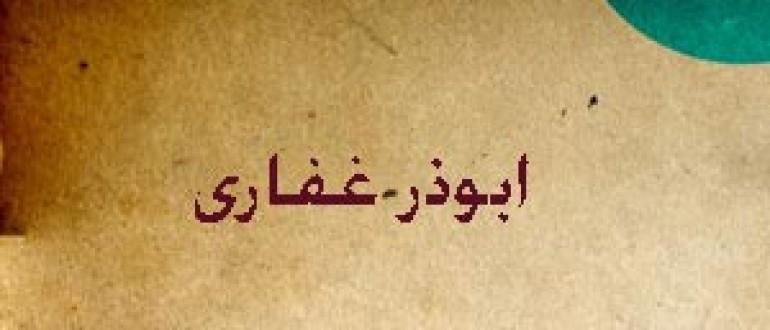 عشق علی علیه السلامابوذر غفاری قسمت پنجم
