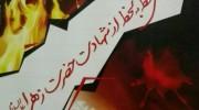 گزارش لحظه به لحظه از شهادت حضرت زهرا(س) قسمت اول