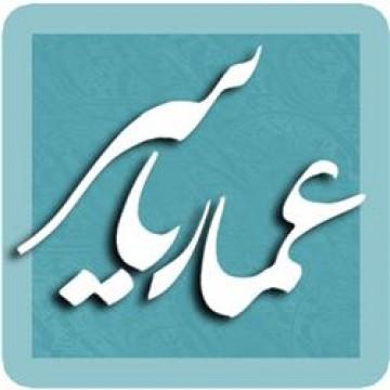 عشق علی علیه السلام... عمار یاسر (قسمت اول)