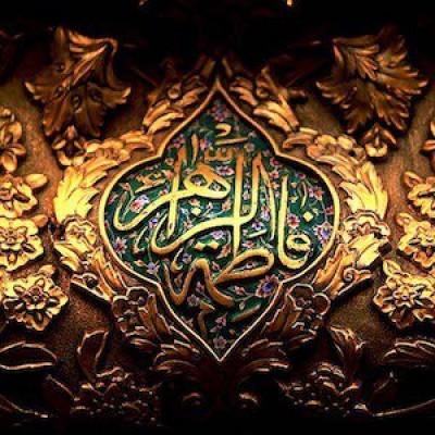 زیارت حضرت زهرا (اینجا کلیک کنید)