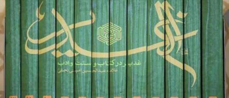 مستند-آشنایی-با-کتاب-الغدیر-برای-مشاهده-کلیک-کنید