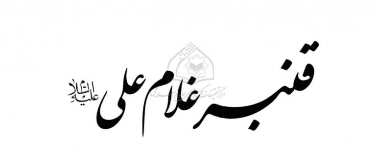 عشق علی علیه السلام قنبر قسمت اول